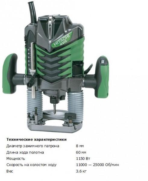 Фрезеровальная машина Hitachi M8V2 (1500Вт, диаметр зажим. патрона 8мм, 3.6кг, электрон. управл. )