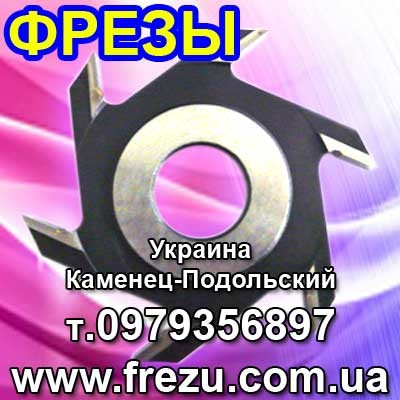Фрезы для деревообработки. www. frezu. com. ua