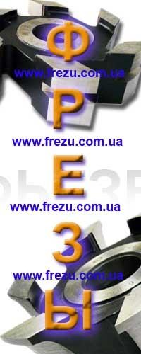 Фрезы для фрезерных станков фрезы по дереву для изготовления стенового бруса. www. frezu. com. ua