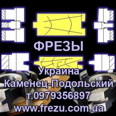 Фрезы по дереву для производства из дерева на станках для деревообработки. www. frezu. com. ua
