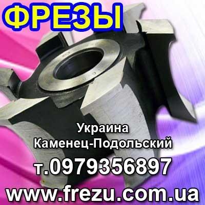 Фрезы высокого качества купить дереворежущий инструмент для фрезерных станков www. frezu. com. ua