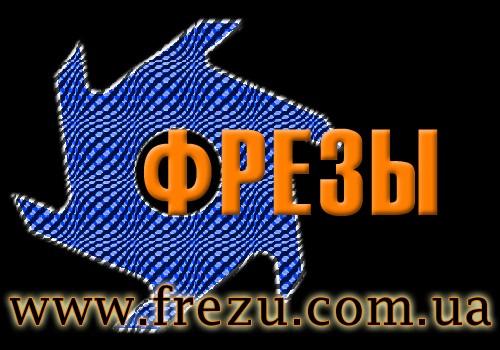 Фрезы высокого качества купить для фрезерных станков фрезы www. frezu. com. ua