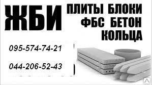 Фундаментні блоки ФБС (ГОСТ 13579-78)