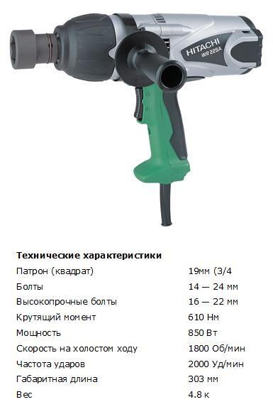 Гайковерт ударный HITACHI WR22SA (610Нм, 850Вт, 5кг) Самый высокий крутящий момент в своем классе