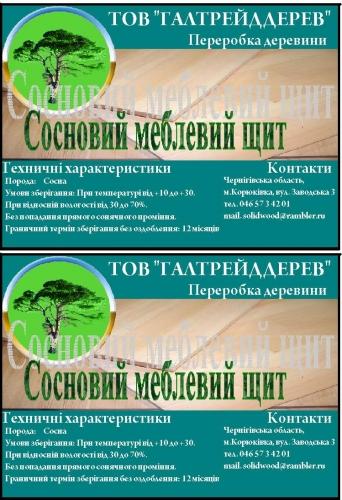 Галтрейддерев, ООО