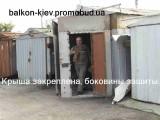 Подъём крыши гаража стального. Киев. Только работа.