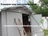 Фото  4 Монтаж козырька над въездом в гараж. Только работа. 236908