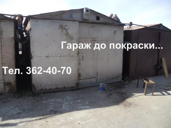 Чем красить металлический гараж железные гаражи цена в пензе