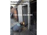 Врезка калитки в металлические гаражные ворота