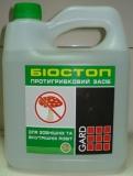 Gard Биостоп - противогрибковое средство (1л, 3л, 5л)