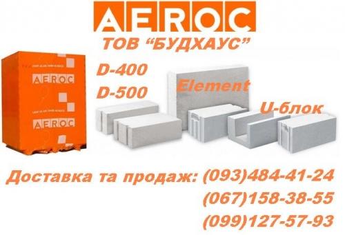 Газобетон Aeroc:(D 4-00, D-500) Наименование газоблока : AEROC EcoTerm, AEROC Classic, AEROC Element , EROC Econom