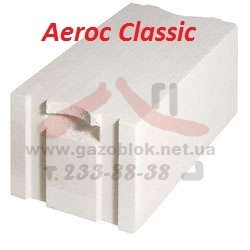 Газобетон, газоблок (АЭРОК), AEROC Classic (Обухов, Березань)