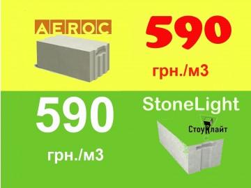 Газобетон Украины ( Aeroc, StoneLight)