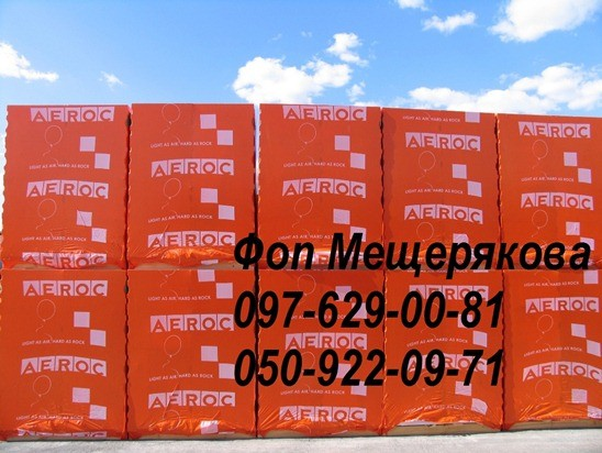 Газоблок автоклавний АЕРОК, газобетон aeroc, Газобетон Aeroc Ecoterm, Classic.