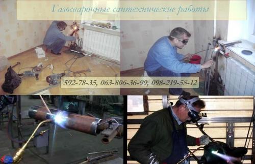 Газосварочные работы, Киев