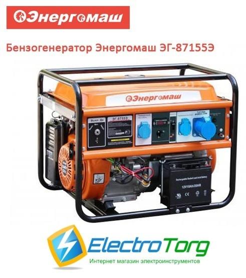 Генератор бензиновый Энергомаш ЭГ-87155Е