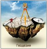 Геодезія (кадастрова зйомка землі, кадастр) Геодезия (кадастровая съемка земли, кадастр)