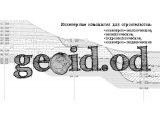 Фото 1 Геология, геодезия, геотехника, изыскания 332744