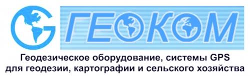 Геоком