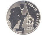 Фото  1 Георгий Нарбут монета 2 грн 2006 1973068