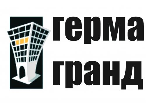ГЕРМА ГРАНД, ООО