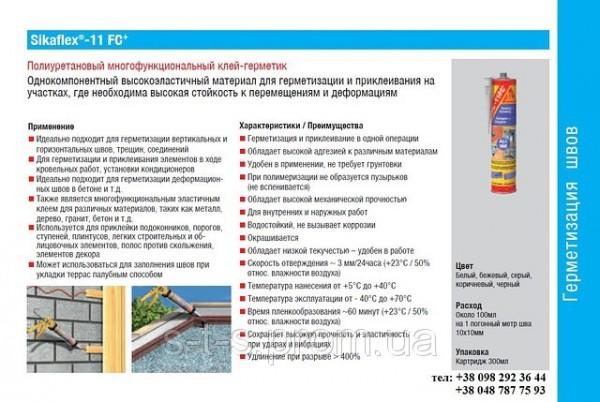 Герметик и Клей Sikaflex®11FC Прочный, эластичный, быстросхватывающий