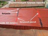 Фото  1 Устранение протечек крыши гаража, герметизация 2248068