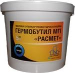 Гермобутил кровельный МГИ от производителя Наш сайт http://rasmet. com