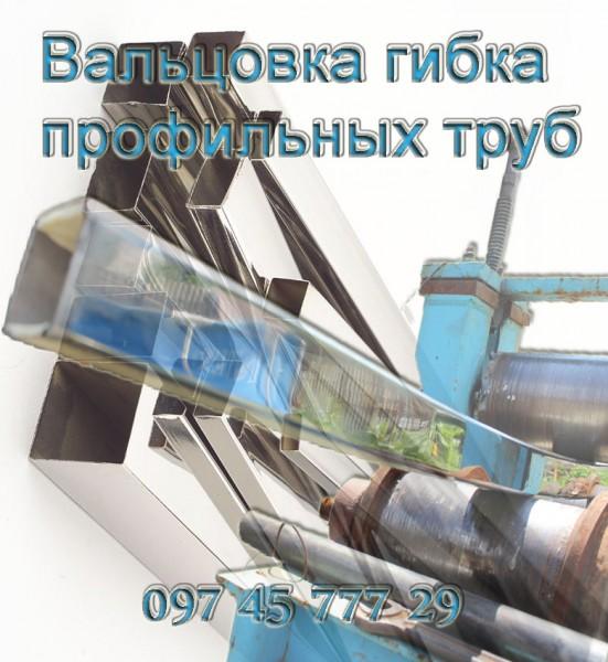 Гибка, вальцовка металлических труб профильной и круглой. Гибка нержавейки в днепропетровске.