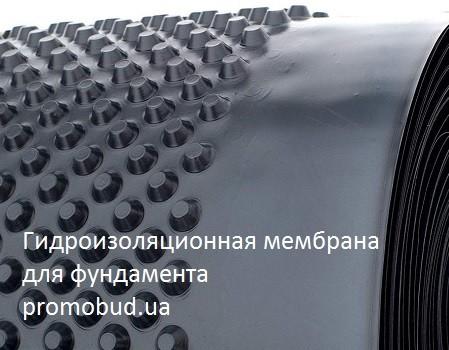 мембрана для гидроизоляции фундамента фото