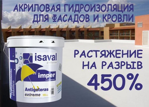 Гидроизоляционная резиновая краска для кровли из шифера и оцинковки, фасадов, балконов АНТИГОТЕРАС 15л до 20-30м2