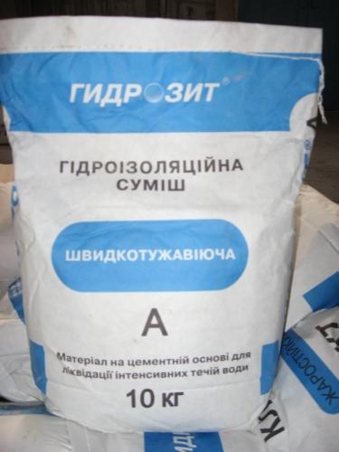 Гидроизоляционная смесь ГИДРОЗИТ®– тип А быстросхватывающаяся