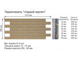 Фото 1 Теплоизоляционные фасадные термопанели. Гладкий кирпич. 215 грн/м2 340070