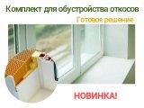 Фото 1 Готовые откосы комплект для монтажа сэндвич панель ПВХ 341325