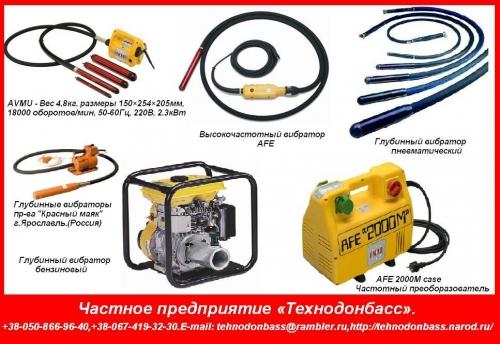 Глубинные вибраторы для бетона Enar Avmu Dingo Spyder http://tehnodon. com/