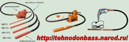 Глубинные вибраторы для бетона ив-116, ив-117, эпк-1300 подробнее на сайте http://tehnodon. com/