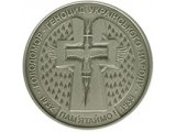 Фото  1 Голодомор - геноцид украинского народа монета 5 грн 2007 1973074