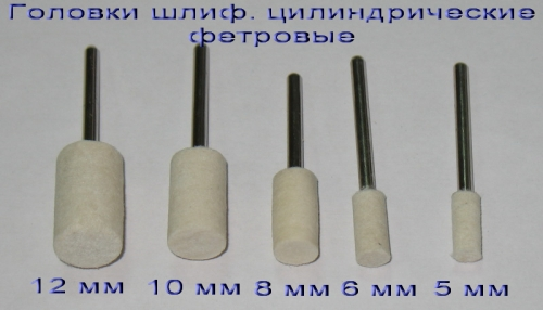 головки шлифовальные цилиндрические фетровые
