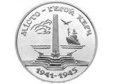 Фото  1 Город герой Керчь монета 200000 карбованцев 1995 1878833