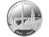 Фото  1 Город герой Киев монета 200000 карбованцев 1995 1878834