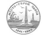 Фото  1 Город герой Одесса монета 200000 карбованцев 1995 1878835