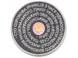 Фото  1 Государственный Гимн Украины серебро монета 10 грн 2005 1973075