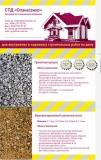 гранитная крошка и фракционированный гранитный песок (сухой), собственного производства.