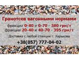 Фото 1 Щебінь гранітний вагонними нормами 340899