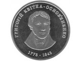 Фото  1 Григорий Квитка-Основьяненко монета 2 грн 2008 1878838