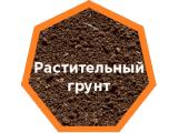 Чернозём, грунт растительный