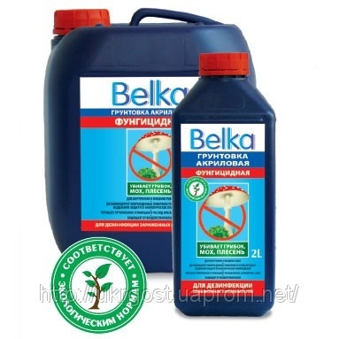 Грунтовка Belka акриловая фунгицидная. Для обработки минеральных поверхностей, зараженных бактериями, грибами.