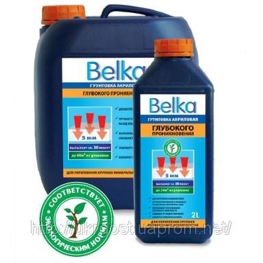 Грунтовка Belka акриловая глубокого проникновения. Для рыхлых, слабых, пористых и впитывающих минеральных поверхностей.