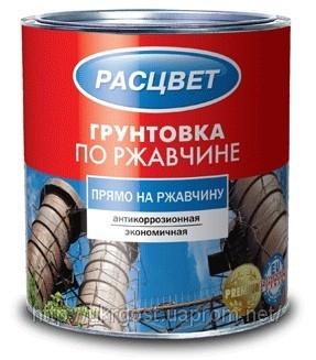 Грунтовка по ржавчине «Расцвет». Антикоррозионная грунтовка по металлу . Пассивирующая. Эффективно защищает поверхности.