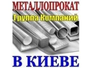 Группа Компаний Металлопрокат и стройматериалы в Киеве